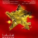 Célébrez la Chine à Katara