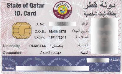 Qatar id