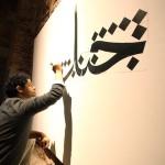 Symposium sur l'art islamique