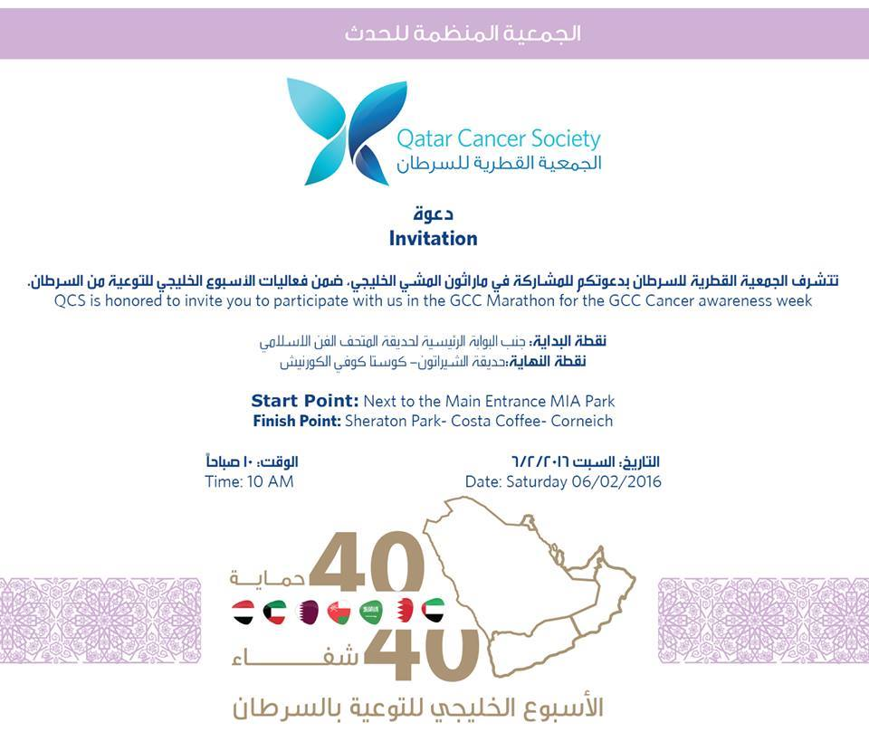 Qatar cancer society