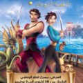 Sinbad-qatar-national-theatre