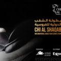 chi-al-shaqab-2017