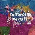 Festival culturel de la diversité